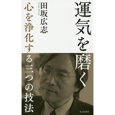 光文社新書の本