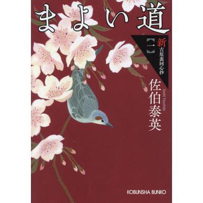 光文社文庫の本