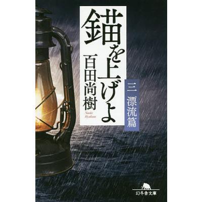 幻冬舎文庫の本