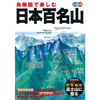 山岳ガイド本