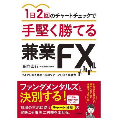 金融商品の本