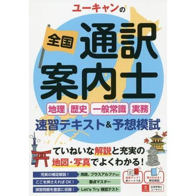 通訳案内士資格の本