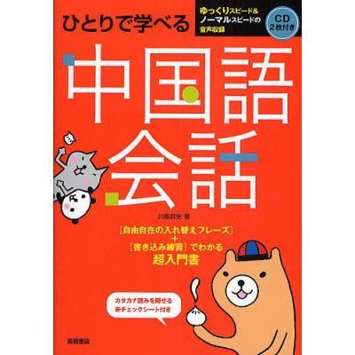 中国語会話の本