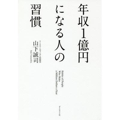 成功哲学の本