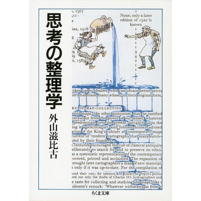 ちくま文庫の本