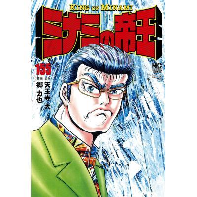 日本文芸社 ニチブンコミックス