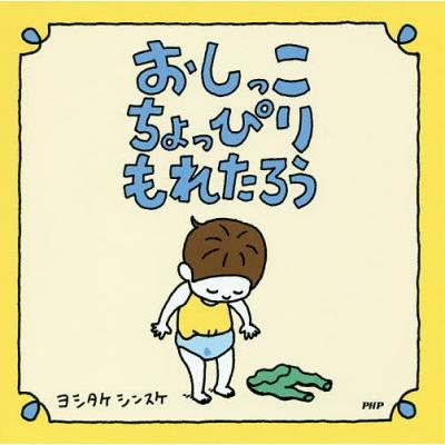 日本の絵本
