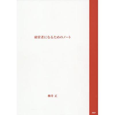 ビジネス経営者の本