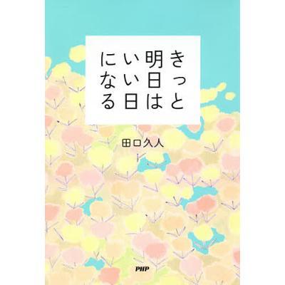 言葉の贈り物の本