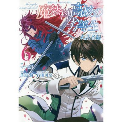 エニックス ガンガンファンタジーコミックス