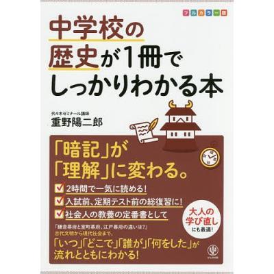 中学社会科の参考書籍