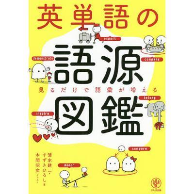 英単語、熟語の本
