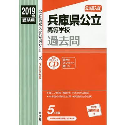 公立、私立高校別入試の本