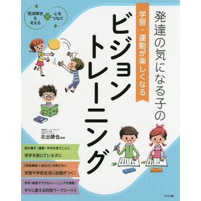 学校教育全般の本