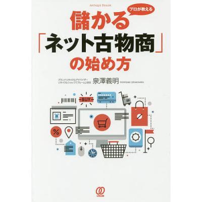 インターネットビジネスの本