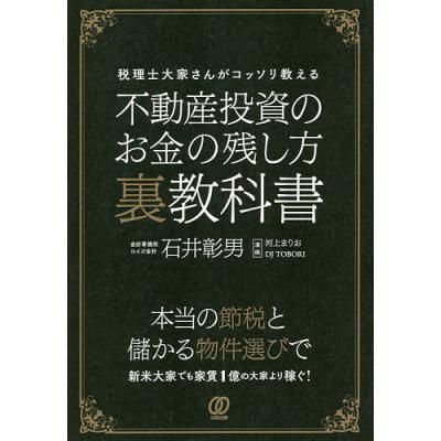 不動産の本