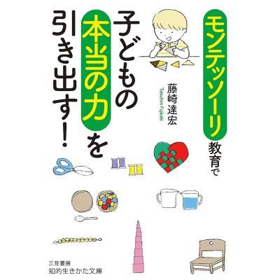 三笠 知的生き方文庫の本