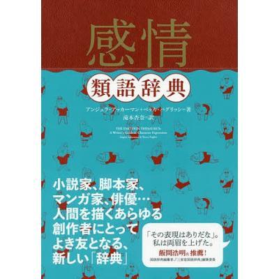 国語学の本その他