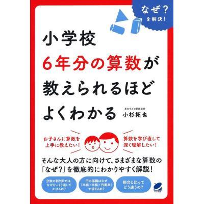 数学一般の本