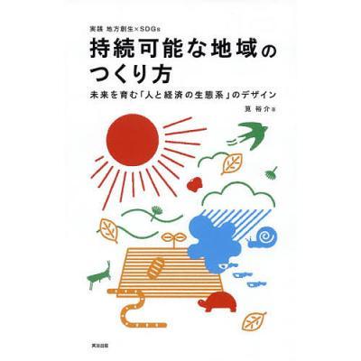 地域社会の本