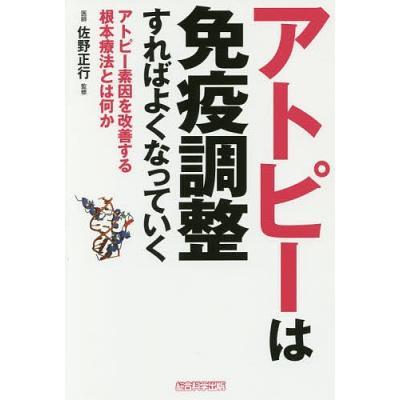 家庭医学のアレルギーの本