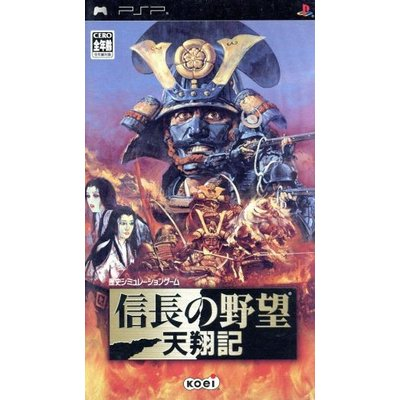 【PSP】 信長の野望・天翔記の商品画像