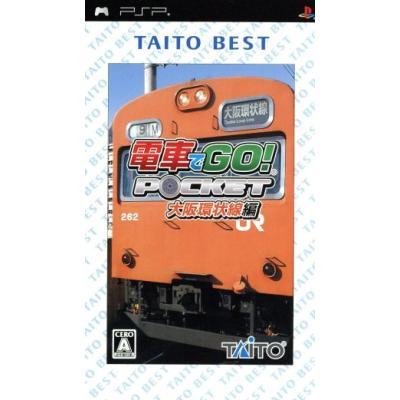 【PSP】 電車でGO! ポケット大阪環状線編 [TAITO BEST]の商品画像