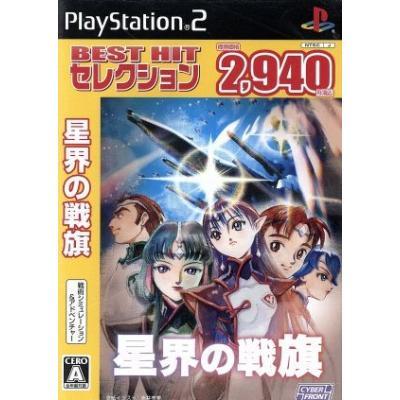【PS2】 BEST HIT セレクション 星界の戦旗の商品画像