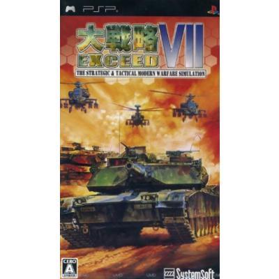 【PSP】 大戦略VII エクシードの商品画像