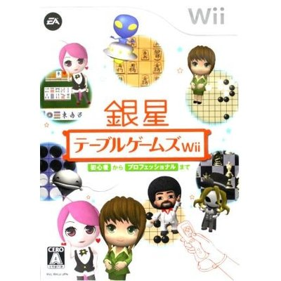【Wii】 銀星テーブルゲームス Wiiの商品画像