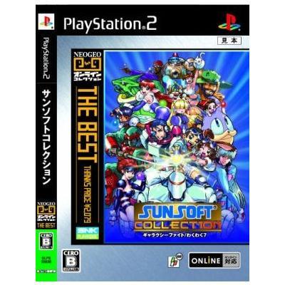 【PS2】 サンソフトコレクション [NEOGEO ONLINE COLLECTION THE BEST]の商品画像