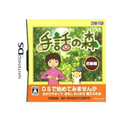 【DS】 手話の森の商品画像