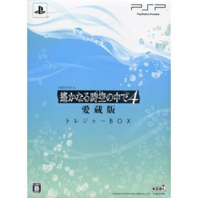 【PSP】 遙かなる時空の中で4 愛蔵版 [トレジャーBOX]の商品画像