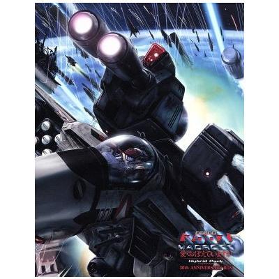 【PS3】 超時空要塞マクロス ~愛・おぼえていますか~ Hybrid Pack [30周年アニバーサリーボックス]の商品画像