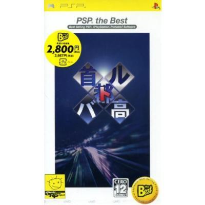 【PSP】 首都高バトル [PSP the Best]の商品画像