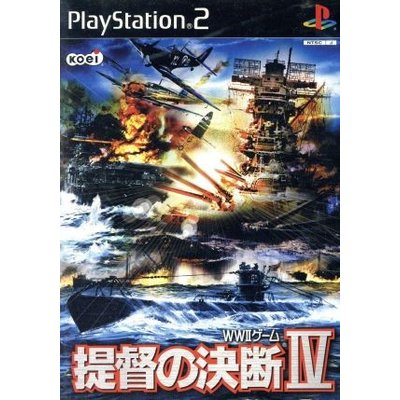 【PS2】 提督の決断IVの商品画像