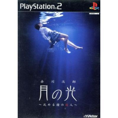【PS2】 月の光 ~沈める鐘の殺人~の商品画像