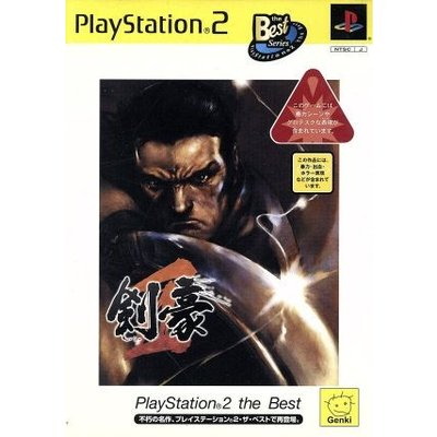 【PS2】 剣豪2 [PlayStation 2 the Best]の商品画像