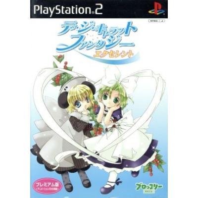 【PS2】 デ・ジ・キャラットファンタジー エクセレントの商品画像