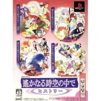 【PS2】 遙かなる時空の中で ヒストリーの商品画像