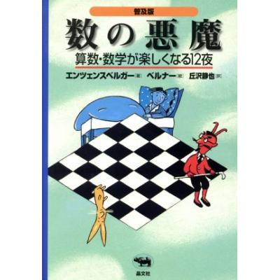 数学全般の本