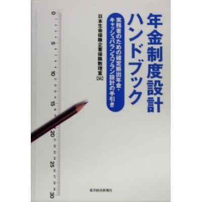 年金 拠出 日本 確定 生命