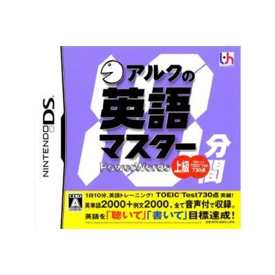 【DS】 アルクの10分間英語マスター 上級の商品画像