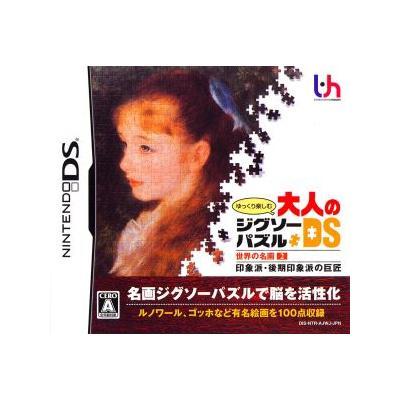 【DS】 ゆっくり楽しむ大人のジグソーパズルDS 世界の名画2 印象派・後期印象派の巨匠の商品画像