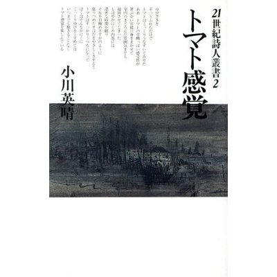 トマト感覚 21世紀詩人叢書2 小川英晴 著者 (9784886252463)の最安値 ...