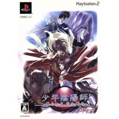 【PS2】 少年陰陽師 翼よいま、天へ還れ (DXパック)の商品画像