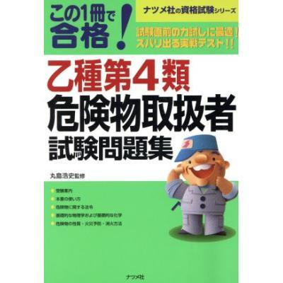 就職、資格関連の本全般