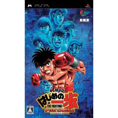 【PSP】 はじめの一歩 PORTABLE VICTORIOUS SPIRITSの商品画像