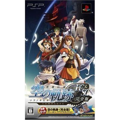 【PSP】 英雄伝説 空の軌跡 完全版の商品画像