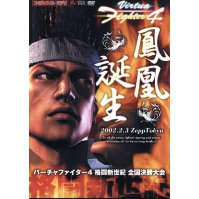【PS2】 ファミ通DVDビデオ バーチャファイター4 格闘新世紀全国決勝大会の商品画像